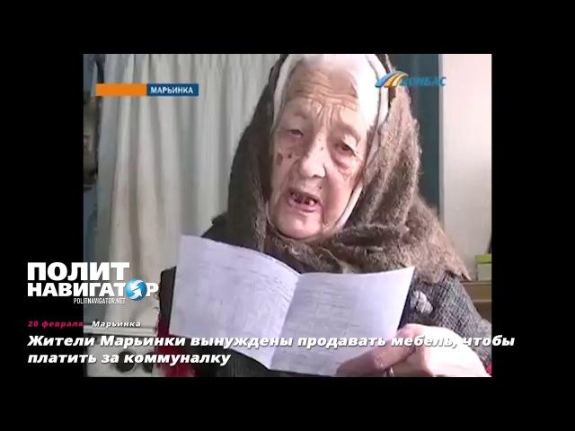 Жители Марьинки вынуждены продавать мебель, чтобы платить за коммуналку