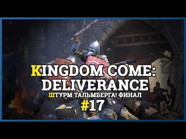 Прохождения Kingdom come: Deliverance 17   Штурм Тальмберга! Финал.