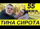 55 -ТИНА СИРОТА. Мировой Рекорд по Видеоселфи.