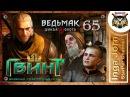 Прохождение Ведьмак 3: Дикая Охота (The Witcher 3: Wild Hunt) 65 ГАДКО