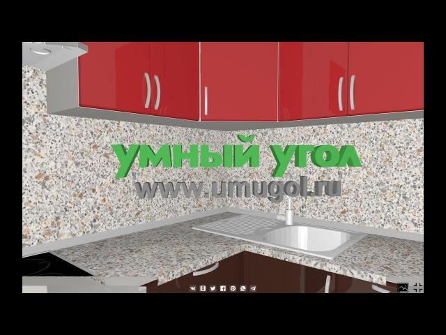 3D модели на сервисе Умный Угол