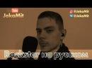 Rockstar - JekaMit Cover Рокстар на русском