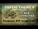 1 BSP геометрия UE4 Создание Брашей и их типы