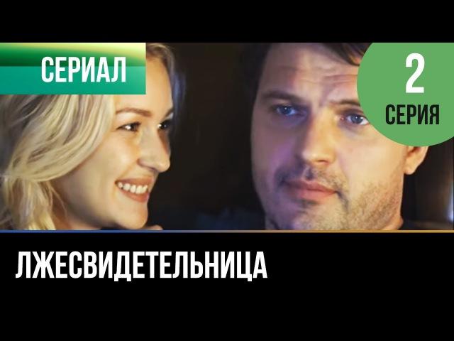 Лжесвидетельница 2 серия (2011)