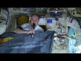 Флаг фонда поднят на Международной космической станции
