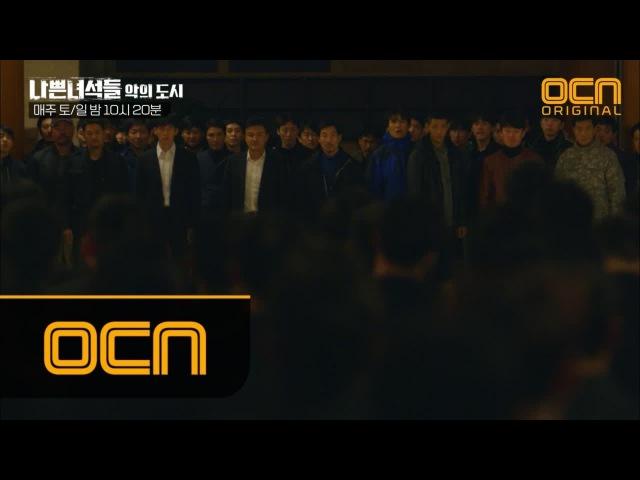 BADGUYS2 300 100, 역사적 결투의 시작! 나쁜녀석들 vs 동방파 아비규환 영화이상의스케510