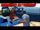 Прохождение Grand Theft Auto V №9 Занимаемся контрабандой