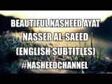 Ayat - Nasser Al-Saeed Best Nasheed