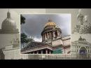 Часть 2 Фильм 4 Архитектура Российской Империи XIX век Время надежд реформ и разочарований