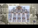 Часть 2 Фильм 2 Архитектура Российской Империи XVIII век Век просвещения
