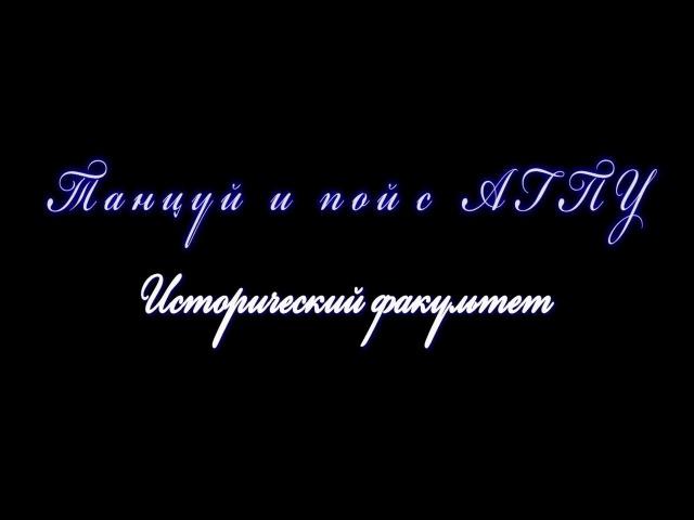 Танцуй и пой с АГПУ. Исторический факультет