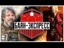 Новая игра Valve Хэмилл Весемир ремастер DMC Баян экспресс 7