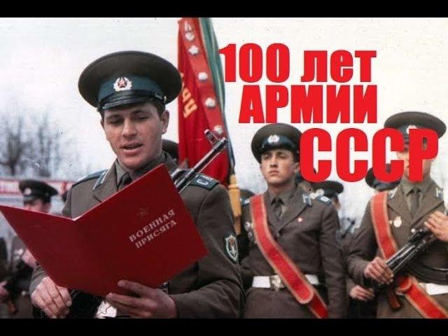 ☭ 100 ЛЕТ АРМИИ СССР 1918 ✬ 2018 ☭ С 23 ФЕВРАЛЯ