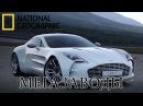 Aston Martin One 77 - Мегазаводы Документальный фильм