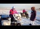 Дилер мотоциклов Урал по Сибирскому региону на РБК ТВ Новосибирск Ц