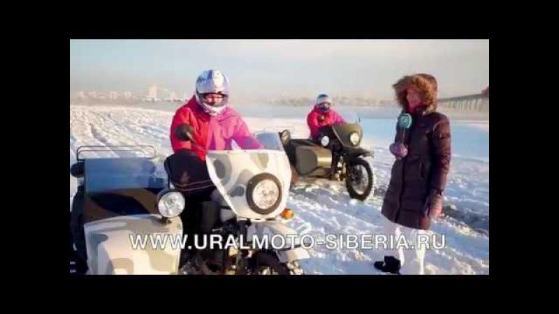 Дилер мотоциклов Урал по Сибирскому региону на РБК ТВ Новосибирск (Ц)
