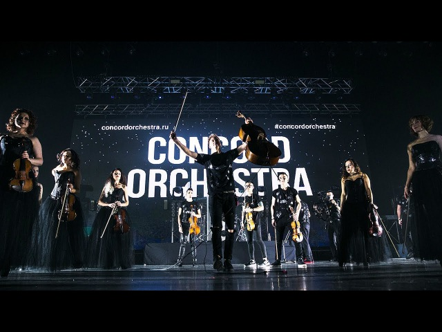 «CONCORD ORCHESTRA» «Behind blue eyes» (Limp Bizkit cover) Симфонические рок-хиты