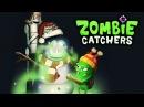 ЛОВЦЫ ЗОМБИ! УСЫПЛЯЕМ ЗОМБАРЕЙ Игровой мульт для детей Zombie Catchers