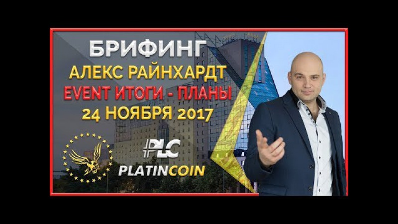Итоги прошедшего Ивента Берлин от президента PLC Group AG Алекса Райнхардт ¦ Платинк