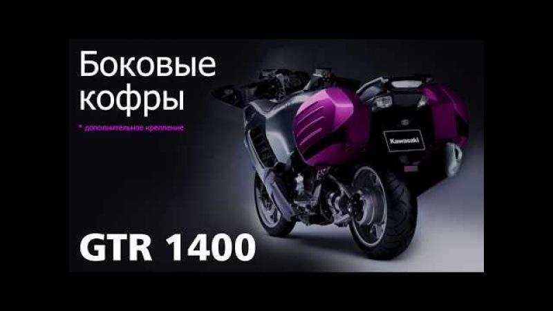 Kawasaki GTR 1400 CONCURS. Боковые чемоданы. Обзор крепления боковых кофров на гтр 1400.