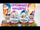 Новогодние ПОДАРКИ! Киндер Сюрприз МЕГА МАКСИ!Винкс/Winx,Skylanders/Скайлендер/Christmas Kind...