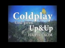 Coldplay (God-given) - Up Up (НА РУССКОМ)