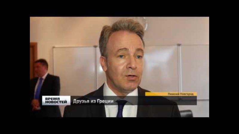 Визит посла Греции в Нижний Новгород