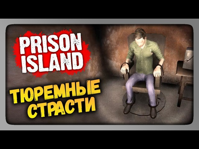 Prison Island Прохождение ✅ ТЮРЕМНЫЕ СТРАСТИ   Инди Хоррор