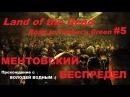 5 МЕНТОВСКИЙ БЕСПРЕДЕЛ! | Land of the Dead: Road to Fiddler's Green Прохождение