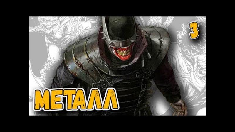 КАК БЭТМЕН СТАЛ ДЖОКЕРОМ? БЭТМЕН, КОТОРЫЙ СМЕЕТСЯ   Batman Metal часть 3