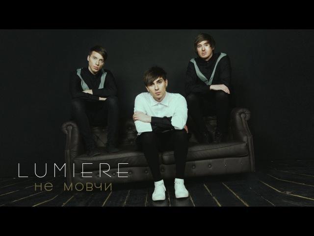 LUMIERE - Може Це Кохання