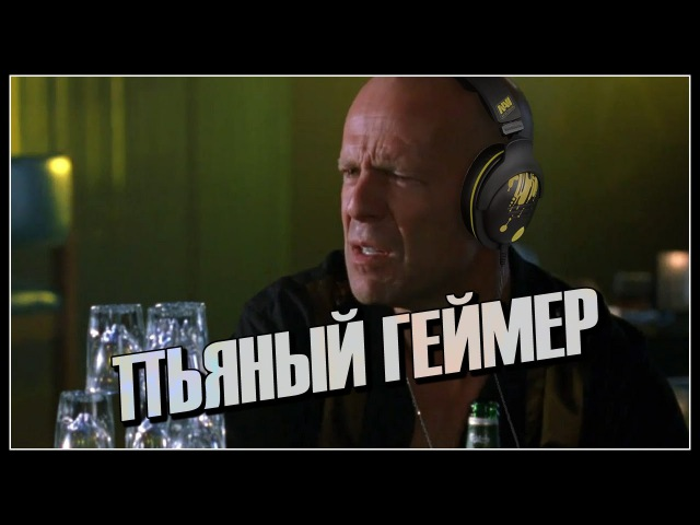 Пьяный геймер (Переозвучка)