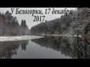 Прогулка по Оредежу у Белогорки, декабрь 2017. Для тех, кто не спешит:)