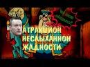 Аттракцион неслыханной жадности: Алексей Навальный сошёл с ума