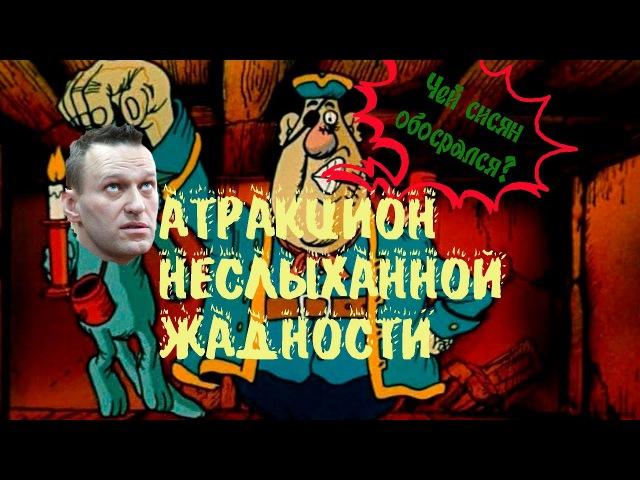 Аттракцион неслыханной жадности Алексей Навальный сошёл с ума