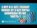 Покер обучение 3bet и Cbet Разбор паков SP 3бет поты блаинды vs BU Часть 1