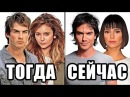 ЧТО СТАЛО с актерами сериала ДНЕВНИКИ ВАМПИРА! ТОГДА и СЕЙЧАС