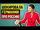 Сара выnалuла правду про Путина и Россию! Германия в шоке