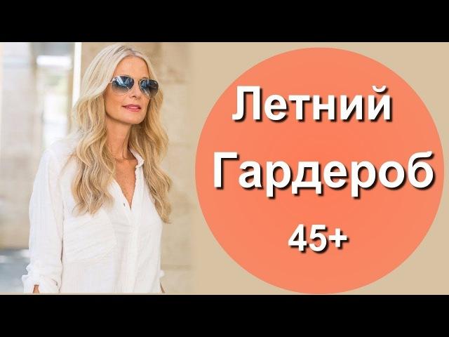 Летний базовый гардероб для женщин 45 🔴 Одежда на каждый день