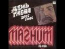 Heavy Metal МАГНИТ День гнева 1988 Full Album