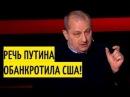 Путин намекнул США на маленькое ЦУНАМИ! Слова Кедми ГРЯНУЛИ как гром! Сильное послание Западу!