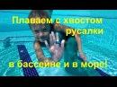 Swimming with the mermaid fins in the pool and the sea! Плаваем с хвостом русалки в бассейне и море!