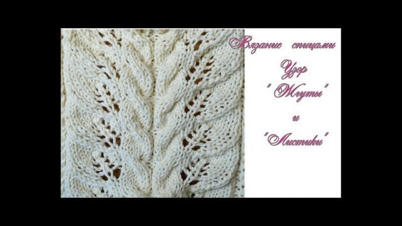 Вязание спицами жгуты и листики узор№015 Knitting with needles and leaves