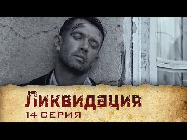 Ликвидация (2007) | Сериал | 14 Серия