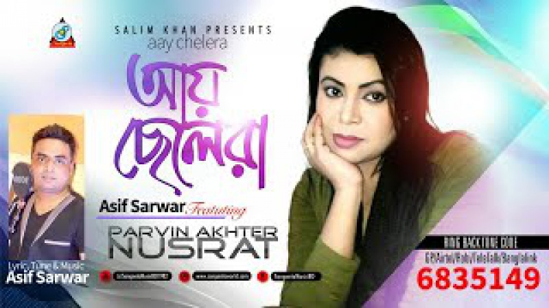 Asif Sarwar ft. Parvin Akhter Nusrat - Aay Chelera | আয় ছেলেরা | New Bangla Song 2018