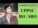 Carbohydrate biology for UPPSC RO ARO PRE MAINS SAMIKSHA ADHIKARI Exam 2017 2018 by awillguru