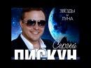 🔺ПРЕМЬЕРА🔺 Сергей ПИСКУН/Sergey Piskun - Звезды и Луна сергейпискун arturmusic