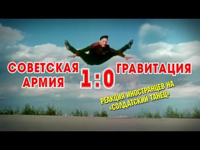 СОЛДАТСКИЙ ТАНЕЦ 1965 г. - Комментарии иностранцев