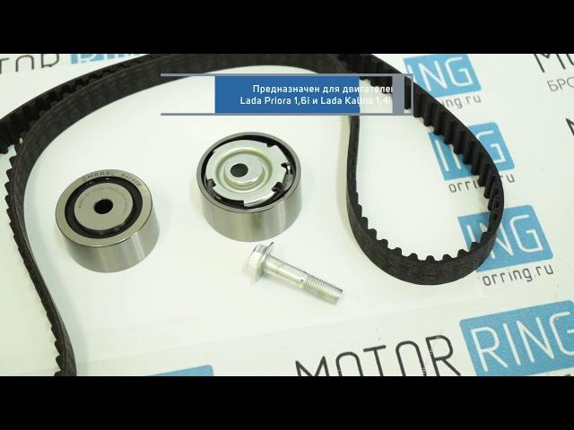 Комплект ремня ГРМ «Marel» RZ 137/2170 на Лада Приора, Калина 16 кл. | Motorring.ru