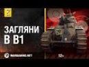 Загляни в Char В1 Bis В командирской рубке Часть 2 World of Tanks
